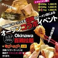 偶然にも同時期にオープンした2店舗。渋谷と沖縄の遠距離でコラボ! なんでんかんでんはジューシーなチャーシューで。Okinawa百鶏拉麺は2種の鶏肉で。クリーミーなスープに溶けたチーズが合います。