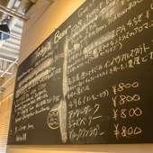 その日に味わえるゲストビールは黒板を見て!