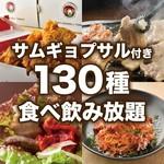 +1000円で卓上レモンサワー飲み放題&2時間飲み放題お付けできます。