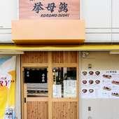 築地巡りデートをいっそう楽しく彩る、江戸前寿司と豪華海鮮丼