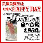*飲み放題付き3828円!