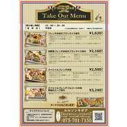 京野菜や国産牛、旬の鮮魚を贅沢に盛り込みマカロンと季節のパウンドケーキをデザートにお付け致しました。