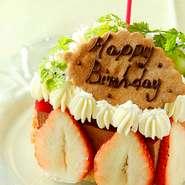 ケーキのプレート部分にはメッセージや名前も入れることができるので、お気軽にご相談ください。