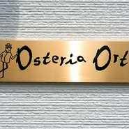 店名の【オルト】には菜園風という意味が込められ、たっぷり野菜を使うヘルシーなイタリアンをイメージ。