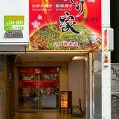 広島焼きが目印の【そり家】の赤い看板