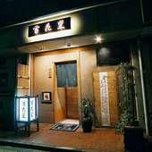 日本古来からの風情を感じさせてくれる佇まい