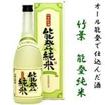 世界の料理人が賞賛した、能登産山田錦の純米酒 能登の米、水、技で醸す、力強さと喉越しの良さを併せ持つ、バランスの良い純米酒。