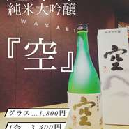 グラス・・・1800円 1合・・・3400円