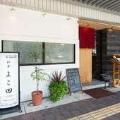 倉敷の端に佇む、大人の隠れ家和食店
