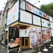 小樽のメルヘン通り(堺川通り)沿いにある一軒屋のお寿司屋さん
