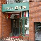 昭和レトロな雰囲気のある洋食屋