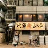 海の無い埼玉県で北海道の海の幸を。ここだからこそ味わえる満足