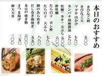 水槽で泳ぐ良質な活車海老を目の前でさばき、そのまま天ぷらに。新鮮ならではの弾力のある食感やほんのり感じる海老の甘み。パフォーマンスも楽しむことができる逸品です。