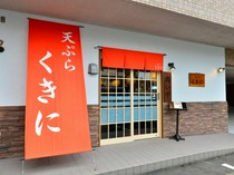 大通り沿いにそっと佇む天ぷら専門店【天ぷら くきに】