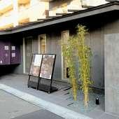 京の町になじむ和モダンな店
