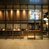 ふぐと海鮮・天ぷらとおでんの新和風居酒屋
