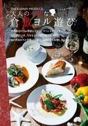 夏季限定のスペシャルディナー『大人の小粋な倉敷ヨル遊び』