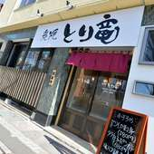 和食店を思わせる落ち着いた佇まいと、くつろぎの空間