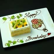 ★記念日・誕生日 受け付けております★ 「メッセージプレート付」でご提供させて頂きます。