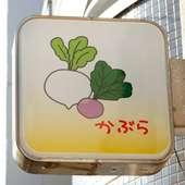 店名にちなみ、かわいい「かぶ」の絵が描かれた看板