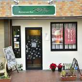 安く美味しく、懐かしい雰囲気漂う昔ながらの洋食店