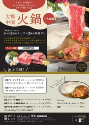 たっぷり野菜とヘルシーな羊肉・牛肉で大人気。選べる2種のスープ×2種の特製タレで熱々三昧!