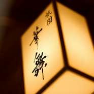 2017年4月にオープンした【祗園 華舞】。日本らしさを存分に感じる内装と心づくしのおもてなしを受けながら、懐石料理を堪能できます。四条通りの先の細道に佇む隠れ家的な風情の、知る人ぞ知る隠れ家的名店です。