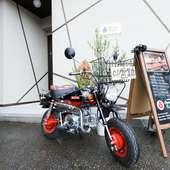 お店の入り口前にちょこんとある、可愛いバイクが目印