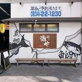 誰でも気軽に訪れて、旬魚と酒を満喫できる店