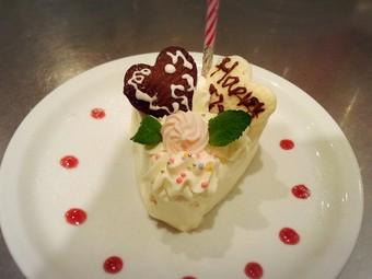 誕生日や結婚記念日、ご家庭のお祝い事に最適なコースです。キャンドル付きケーキプレゼント。