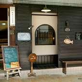 70年以上続く魚屋が経営する魚料理専門店