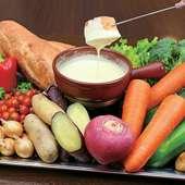 濃厚なチーズと旬の野菜が相性抜群『チーズフォンデュ』