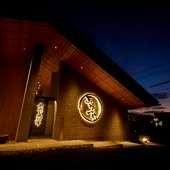 品質の高い飛騨牛「最とび牛」を提供している飛騨牛専門店