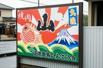 焼肉店だけど、目印はタイとイカが躍る大漁旗
