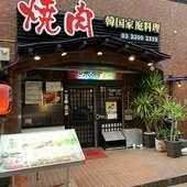 「おいしい音」で食べる。本場の味を楽しめる韓国家庭料理店