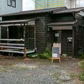 喧騒から離れた民家の中にたたずむ趣深い和食店