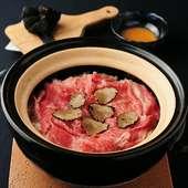 和牛とトリュフのマリアージュを楽しむ『牛ロース土鍋御飯』