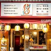 大阪の有名たこ焼店「あべのたこやき やまちゃん」の味を東京で