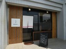 和食の店をうかがわせる暖簾のあるシックでモダンな店構え