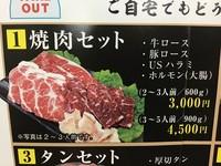 牛ロース・豚ロース・USハラミ・ホルモン(大腸) (2~3人前/600g) 3000円(税抜) (3~5人前/900g) 4500円(税抜) 商品の状況や仕入によりメニュー内容や価格が変わる場合がございますのであらかじめご了承ください。