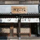 仙台駅近くのビル1Fにある、仙台料理がおいしい居酒屋