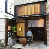 JR広島駅から徒歩10分。和の佇まいの隠れ家的な居酒屋