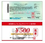 日頃のご愛顧誠にありがとうございます。 当店では、高知県GoToEatキャンペーン食事券をご利用頂けます。 是非、この機会にご来店下さい。