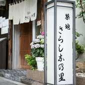 種類豊富な日本酒やワイン。老舗のそば店でほっこりデート