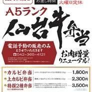 数量限定!テイクアウトのみ  □A5ランクの仙台牛カルビを10枚使用(120g)  ※電話予約の販売のみとさせていただきます。 ※2営業日前から予約を受け付けております。 ※予約受け付け時間11:00~営業中