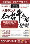数量限定!テイクアウトのみ  □厳撰した仙台牛上カルビを10枚使用(120g)  ※電話予約の販売のみとさせていただきます。 ※2営業日前から予約を受け付けております。 ※予約受付時間11:00~営業中