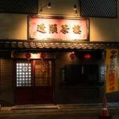 1992年の創業以来、地域で愛されている店