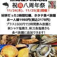 牡蠣、ほたて食べ放題90分999円(1099円)