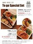北海道直送の生ホッケをガーリックバター風味にグリル。オニオンリングや野菜のグリルもついてお得なテイクアウトメニューです。