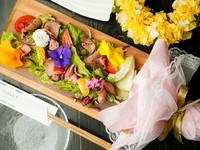 かわいらしさとおいしさが融合した『愛をこめてHANA束を自家製ローストビーフサラダ』